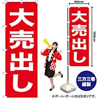 ロングのぼり旗 大売り出し No.68994(三巻縫製 補強済み)