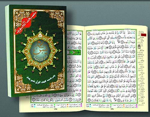Saint Coran tajweed 17 X 24 : Chapitre Yassin - (Arabe)