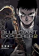 ブルージャイアント BLUE GIANT EXPLORER コミック 1-2巻セット
