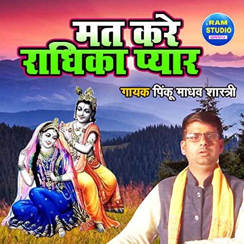 Pinku Madhav Shastri
