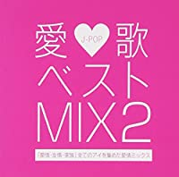 愛歌 ベスト MIX2-愛情・友情・家族 全てのアイを集めた愛情ミックス-
