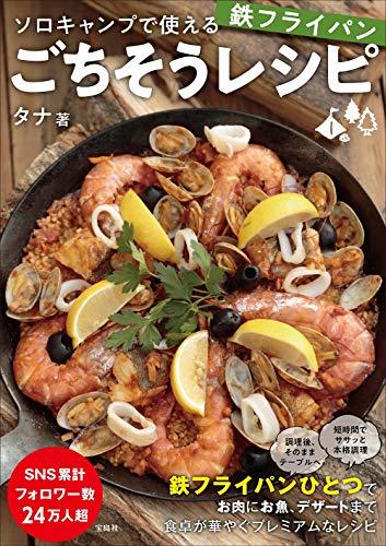 画像3: 人気ソロキャンパー「タナ」初のレシピ本★鉄フライパンひとつで作る『ごちそうレシピ』