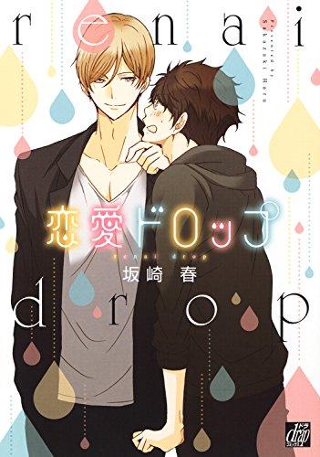 恋愛ドロップ (ドラコミックス)