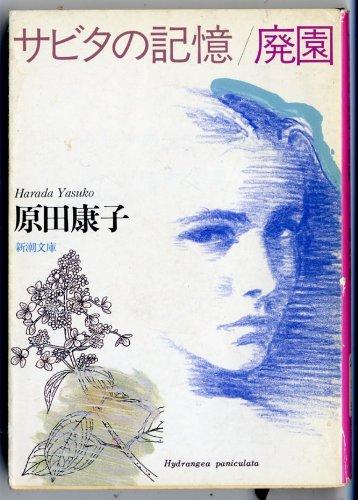 サビタの記憶・廃園 (新潮文庫)