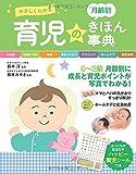 やさしくわかる 月齢別 育児のきほん事典