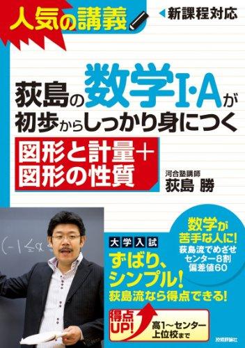 技術評論社『荻島の数学I・Aが初歩からしっかり身につく図形と計量+図形の性質』