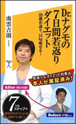Dr.ナグモの7日間若返りダイエット 20歳若返り、15kg痩せる! (SB新書)