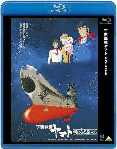 グループ・タック『宇宙戦艦ヤマト 新たなる旅立ち』