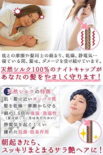 Saryumourシルクナイトキャップシルク100%髪潤うロングヘア対応大判サイズ(ネイビー)