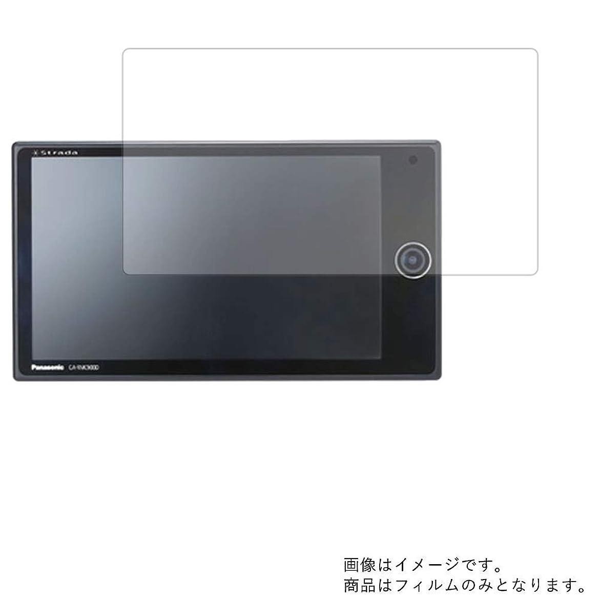 教室機関車傑作Panasonic CA-RMC900D 用 液晶保護フィルム 反射防止(マット)タイプ