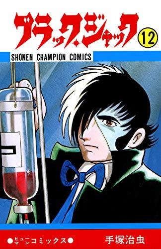 ブラック・ジャック 12 ブラック・ジャック (少年チャンピオン・コミックス)