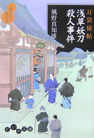浅草妖刀殺人事件―耳袋秘帖 (だいわ文庫)
