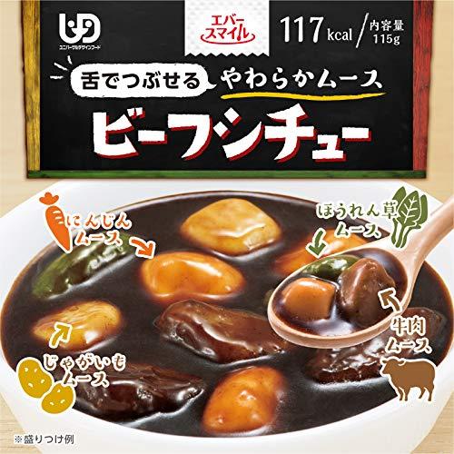 介護食 エバースマイル ビーフシチュー 6個セット ムース食 レトルト おかず 洋食