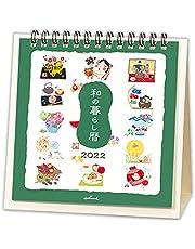 日本ホールマーク 2022年 カレンダー 卓上 和の暮らし暦 790783