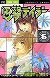 電撃デイジー(6) (フラワーコミックス)