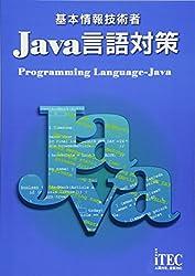 基本情報技術者 Java言語対策