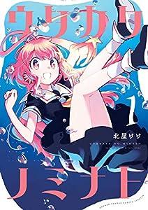 ウタカタノミナト(1) (ゲッサン少年サンデーコミックス)