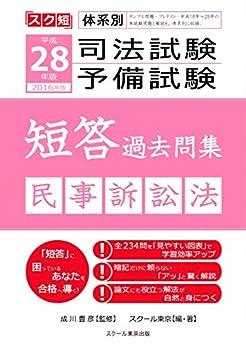 [スクール東京]の平成28年(2016年)版 体系別 司法試験・予備試験 短答 過去問集 民事訴訟法