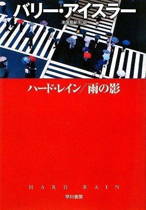 ハード・レイン/雨の影 (ハヤカワ文庫)