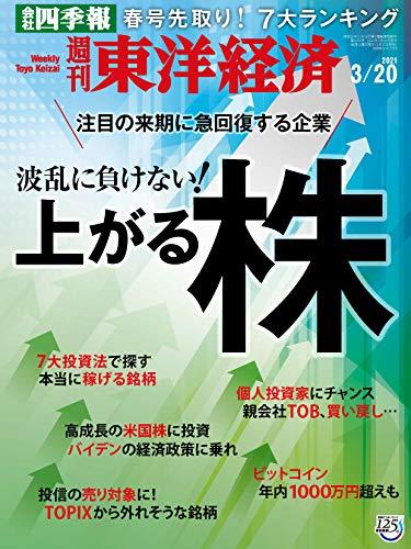 週刊東洋経済 2021年3/20号 [雑誌]