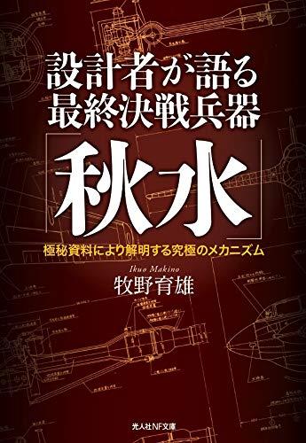 設計者が語る最終決戦兵器「秋水」 (光人社NF文庫)