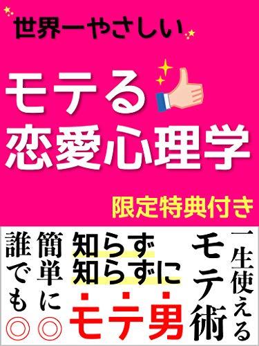 renaisinrigaku: moteo (Japanese Edition)