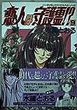 恋人は守護霊!? 9 (ノーラコミックスCAINシリーズ)