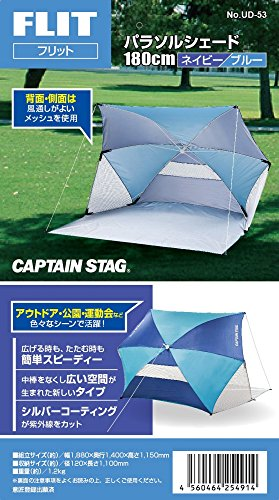 CAPTAINSTAG(キャプテンスタッグ)『フリットパラソルシェード180cm(UD-53)』
