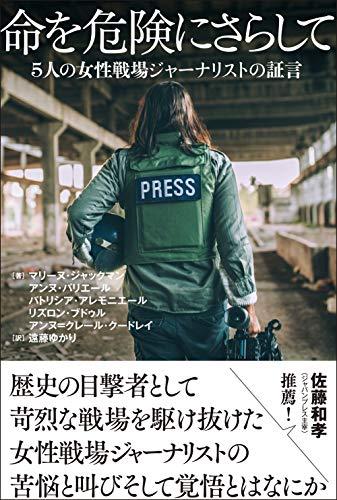 命を危険にさらして: 5人の女性戦場ジャーナリストの証言