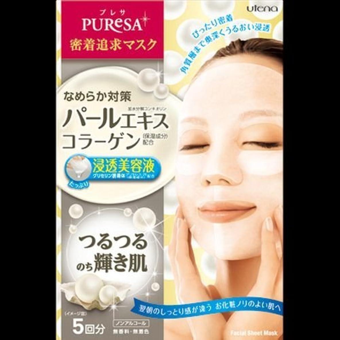 年脅威幸福【まとめ買い】プレサシートマスクパールエキス ×2セット