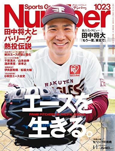 Number(ナンバー)1023号「田中将大とパ・リーグ熱投伝説 エースを生きる。」 (Sports Graphic Number (スポーツ・グラフィック ナンバー))