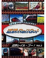 近鉄Rail Go! Vol.3 新型名阪特急「ひのとり」デビュー1周年記念作品 [DVD]
