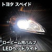 LEDヘッドライト ロービーム トヨタ スペイド対応セット