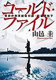 コールド・ファイル 警視庁刑事部資料課・比留間怜子 (角川文庫)