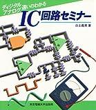 IC回路セミナー―ディジタル・アナログ違いのわかる