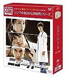 ニューハート DVD-BOX〈シンプルBOX 5,000円シリーズ〉[OPSD-C111][DVD]
