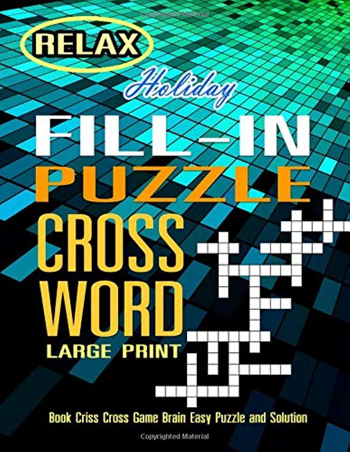 ジェム約束する医薬品Relax Holiday Fill In Puzzle Crossword Large Print: Book Criss Cross Game Brain Easy Puzzle and Solution