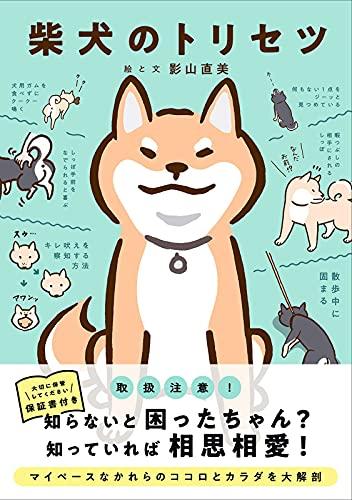 柴犬のトリセツ【先着購入特典ステッカー付き】