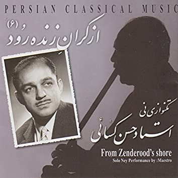From Zenderood`s Shore 5 - Solo Ney Performance by Maestro Hassan Kasaei