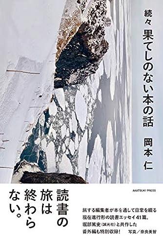 続々 果てしのない本の話 (アカツキプレス)