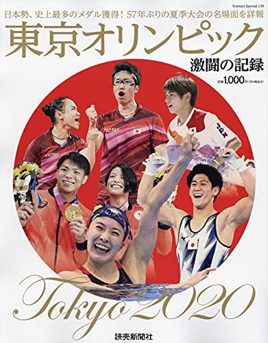 東京オリンピック 激闘の記録 (YOMIURI SPECIAL)