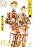 新装版バッテリー(4) (カドカワデジタルコミックス)