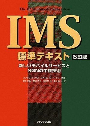 IMS標準テキスト