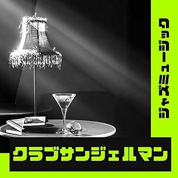 クラブサンジェルマン:パーティーソング・サントロペ・リゾート地・ジャズ