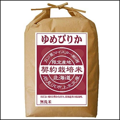 ゆめぴりか 無洗米 5kg 五つ星お米マイスター契約栽培米 平成30年度産 北海道産