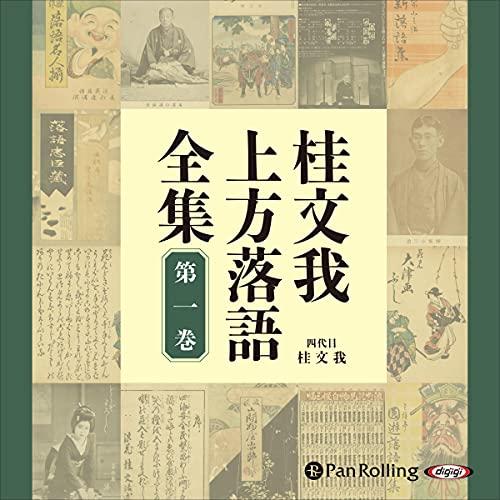 『桂文我 上方落語全集 第一巻』のカバーアート