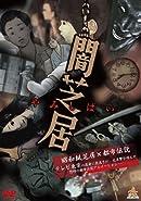 闇芝居(第9期) 第1話の画像