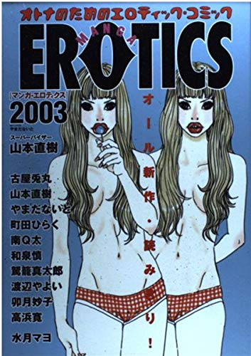Manga Erotics - Erotic comics for adults (2003) (2003) ISBN: 4872337816 [Japanese Import]