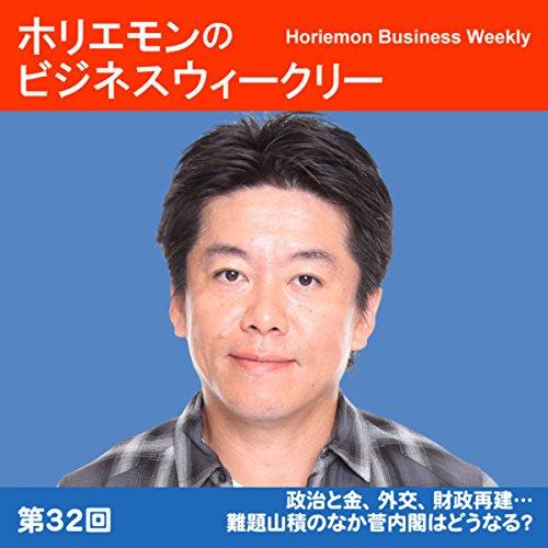 『ホリエモンのビジネスウィークリーVOL.32 政治と金、外交、財政再建…難題山積のなか菅内閣はどうなる?』のカバーアート