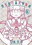 児玉まりあ文学集成 (3) (トーチコミックス)